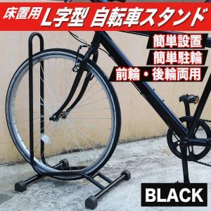 自転車 スタンド 1台用 L字型 駐輪スタンド 室内 屋外 自転車置き場 自転車立て ブラック 黒 BYS4BLACK|pond