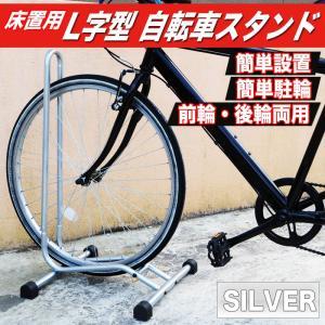 自転車 スタンド 1台用 L字型 駐輪スタンド 自転車置き場 自転車立て シルバー 銀 BYS4SILVER|pond