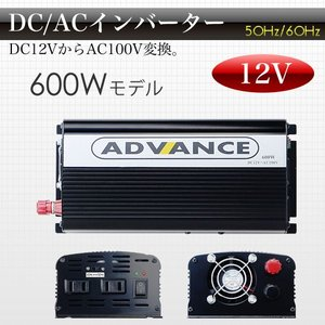 インバーター 修正波 DC 12V AC 100V 変換 定格 600W 瞬間 1200W 50Hz 60Hz 切替 車中泊 バッテリー 電源 キャンピングカー|pond