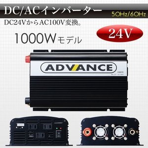 インバーター 修正波 DC 24V AC 100V 変換 定...