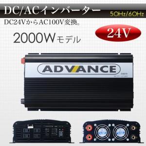 インバーター 修正波 DC 24V AC 100V 変換 定格 2000W 瞬間 4000W 50Hz 60Hz 切替 車中泊 バッテリー 電源 キャンピングカー|pond