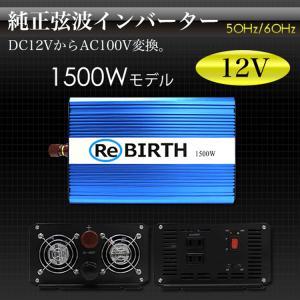 インバーター 正弦波 DC 12V AC 100V 変換 定...