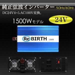 インバーター 正弦波 DC 24V AC 100V 変換 定格 1500W 瞬間 3000W 50Hz 60Hz 切替 車中泊 バッテリー 電源 キャンピングカー|pond