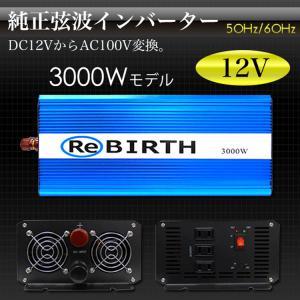 インバーター 正弦波 DC 12V AC 100V 変換 定格 3000W 瞬間 6000W 50Hz 60Hz 切替 車中泊 バッテリー 電源 キャンピングカー|pond