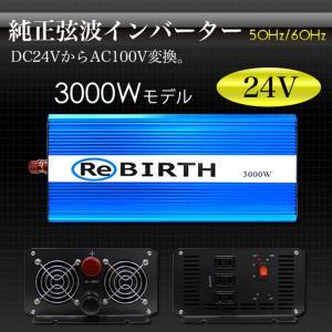 インバーター 正弦波 DC 24V AC 100V 変換 定格 3000W 瞬間 6000W 50Hz 60Hz 切替 車中泊 バッテリー 電源 キャンピングカー|pond