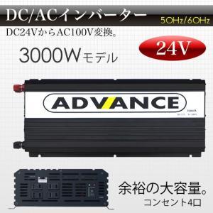 インバーター 修正波 DC 24V AC 100V 変換 定格 3000W 瞬間 6000W 50Hz 60Hz 切替 車中泊 バッテリー 電源 キャンピングカー|pond