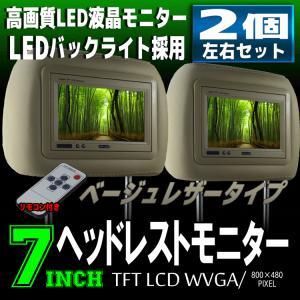 ヘッドレストモニター LED液晶 7インチ 左右2個セット ベージュレザータイプ WVGA 800x480pix 高画質 リモコン付|pond