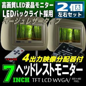 ヘッドレストモニター LED液晶 7インチ 左右2個セット 4出力映像分配器セット ベージュレザータイプ WVGA 800x480pix 高画質 リモコン付|pond