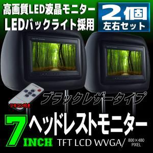 ヘッドレストモニター LED液晶 7インチ 左右2個セット ブラックレザータイプ WVGA 800x480pix 高画質 リモコン付|pond
