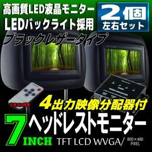 ヘッドレストモニター LED液晶 7インチ 左右2個セット 4出力映像分配器セット ブラックレザータイプ WVGA 800x480pix 高画質 リモコン付|pond