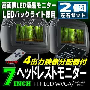 ヘッドレストモニター LED液晶 7インチ 左右2個セット 4出力映像分配器セット グレーレザータイプ WVGA 800x480pix 高画質 リモコン付 pond