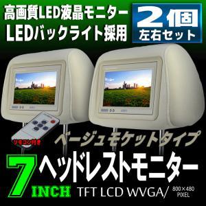 ヘッドレストモニター LED液晶 7インチ 左右2個セット ベージュモケットタイプ WVGA 800x480pix 高画質 リモコン付|pond