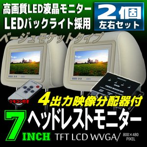 ヘッドレストモニター LED液晶 7インチ 左右2個セット 4出力映像分配器セット ベージュモケットタイプ WVGA 800x480pix 高画質 リモコン付|pond