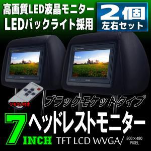 ヘッドレストモニター LED液晶 7インチ 左右2個セット ブラックモケットタイプ WVGA 800x480pix 高画質 リモコン付 pond