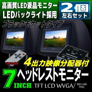 ヘッドレストモニター LED液晶 7インチ 左右2個セット 4出力映像分配器セット ブラックモケットタイプ WVGA 800x480pix 高画質 リモコン付 pond