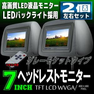 ヘッドレストモニター LED液晶 7インチ 左右2個セット グレーモケットタイプ WVGA 800x480pix 高画質 リモコン付|pond
