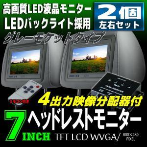 ヘッドレストモニター LED液晶 7インチ 左右2個セット 4出力映像分配器セット グレーモケットタイプ WVGA 800x480pix 高画質 リモコン付|pond