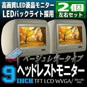 ヘッドレストモニター LED液晶 9インチ 左右2個セット ベージュレザータイプ WVGA 800x480pix 高画質 リモコン付|pond