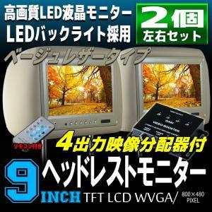 ヘッドレストモニター LED液晶 9インチ 左右2個セット 4出力映像分配器セット ベージュレザータイプ WVGA 800x480pix 高画質 リモコン付|pond