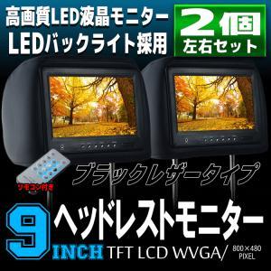 ヘッドレストモニター LED液晶 9インチ 左右2個セット ブラックレザータイプ WVGA 800x480pix 高画質 リモコン付|pond