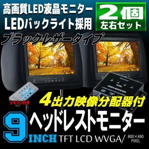 ヘッドレストモニター LED液晶 9インチ 左右2個セット 4出力映像分配器セット ブラックレザータイプ WVGA 800x480pix 高画質 リモコン付|pond