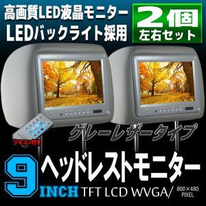 ヘッドレストモニター LED液晶 9インチ 左右2個セット グレーレザータイプ WVGA 800x480pix 高画質 リモコン付|pond