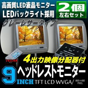 ヘッドレストモニター LED液晶 9インチ 左右2個セット 4出力映像分配器セット グレーレザータイプ WVGA 800x480pix 高画質 リモコン付|pond