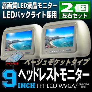 ヘッドレストモニター LED液晶 9インチ 左右2個セット ベージュモケットタイプ WVGA 800x480pix 高画質 リモコン付|pond