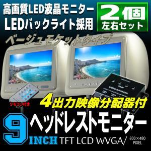 ヘッドレストモニター LED液晶 9インチ 左右2個セット 4出力映像分配器セット ベージュモケットタイプ WVGA 800x480pix 高画質 リモコン付|pond