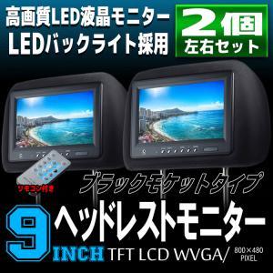 ヘッドレストモニター LED液晶 9インチ 左右2個セット ブラックモケットタイプ WVGA 800x480pix 高画質 リモコン付|pond