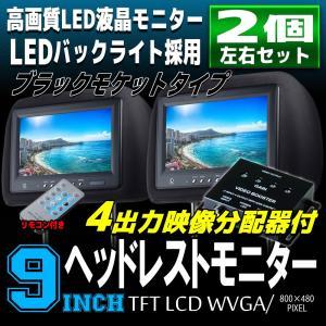 ヘッドレストモニター LED液晶 9インチ 左右2個セット 4出力映像分配器セット ブラックモケットタイプ WVGA 800x480pix 高画質 リモコン付|pond