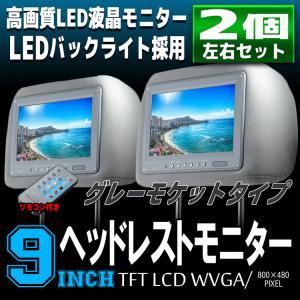 ヘッドレストモニター LED液晶 9インチ 左右2個セット グレーモケットタイプ WVGA 800x480pix 高画質 リモコン付 pond