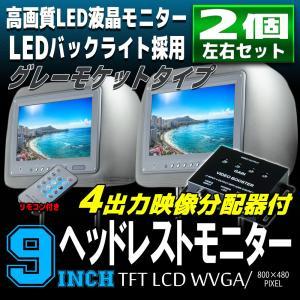 ヘッドレストモニター LED液晶 9インチ 左右2個セット 4出力映像分配器セット グレーモケットタイプ WVGA 800x480pix 高画質 リモコン付|pond
