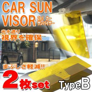 2個セット カーサンバイザー 2way 車用 昼夜兼用 遮光 日よけ 日除け UVカット フロントガラス クリップ式 2in1 デイ&ナイト スモーク イエロー|pond