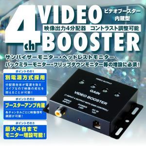 ビデオブースター 映像分配器 12V用 モニター増設用 4ch 4ポート 4つのモニターまで映像出力可能 対応車種多数|pond