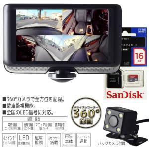 MicroSDカード16GBセット ドライブレコーダー 360度 駐車監視 2カメラ 一体型 バックカメラ付 ドラレコ Gセンサー 前後左右 全方向録画 12V 24V エンジン連動|pond