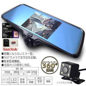 MicroSDカード16GBセット ミラー型 ドライブレコーダー 360度 駐車監視 2カメラ 一体型 バックカメラ付 ドラレコ Gセンサー 前後左右 全方向録画 12V 24V|pond
