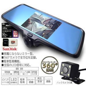 MicroSDカード32GBセット ミラー型 ドライブレコーダー 360度 駐車監視 2カメラ 一体型 バックカメラ付 ドラレコ Gセンサー 前後左右 全方向録画 12V 24V|pond