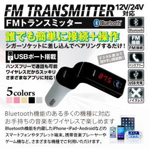 FMトランスミッター Bluetooth ワイヤレス 12V 24V 無線 ブルートゥース 車載 車内 音楽再生 各種スマホに対応 iPhone iPad Android PSP|pond