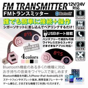 FMトランスミッター Bluetooth ワイヤレス 12V 24V 無線 ブルートゥース 車載 車内 音楽再生 各種スマホに対応 iPhone iPad Android PSP など|pond