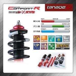 車高調 足回り サスペンション トヨタ クラウン ロイヤル アスリート GRS180 182 184 03/12〜08/1 タナベ サステックプロ コンフォートR RGRS182K|pond