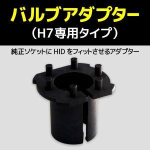 バルブアダプター H7