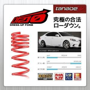 サスペンション ダウンサス トヨタ ノア NOAH ヴォクシー 2WD ZRR80G/ZRR80W H26/1〜 タナベ DF210 サステックプロ 1台分|pond