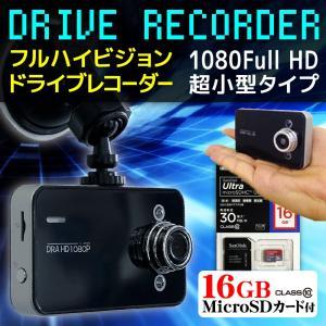 MicroSDカード16GBセット ドライブレコーダー ドラレコ フルHD 1080P 常時録画 防犯カメラ カーカメラ 最新 動体感知 エンジン連動 エンドレス録画|pond