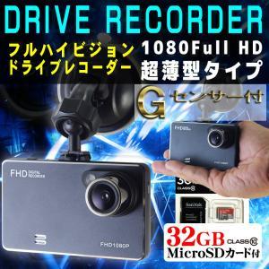 MicroSDカード32GBセット ドライブレコーダー ドラレコ 防犯カメラ 車載カメラ フルHD 1080P 最新 コンパクト HDMI 動体感知 Gセンサー付 エンジン連動 自動録画|pond