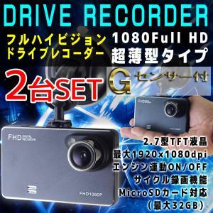 2個セット ドライブレコーダー ドラレコ 防犯カメラ 車載カメラ フルHD 1080P 最新 コンパクト HDMI 動体感知 Gセンサー付 エンジン連動 自動録画|pond