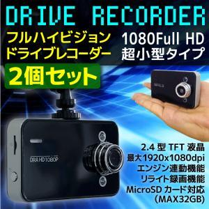 2個セット ドライブレコーダー ドラレコ 防犯カメラ 車載カメラ フルHD 1080P 最新 コンパクト HDMI 動体感知 エンジン連動 自動録画|pond