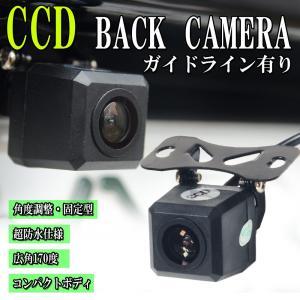 バックカメラ CCD 後付け 高画質 ガイドライン 表示有 小型 角度調整可能 ブラック 黒 防水 ...