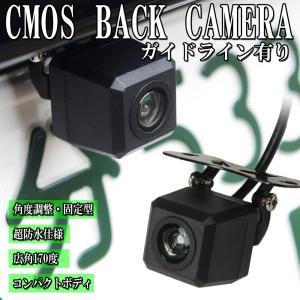 バックカメラ 後付け CMOS 高感度 ガイドライン 表示有...