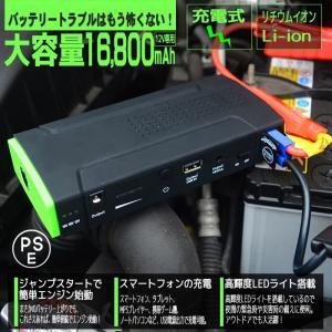 ジャンプスターター エンジンスターター モバイルバッテリー 大容量 12V 16800mAh 車 バイク USB 非常用 充電器 LEDライト 過充電防止 スマホ タブレット PC DRE